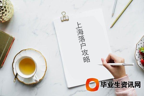 上海居转户资讯:购房迁