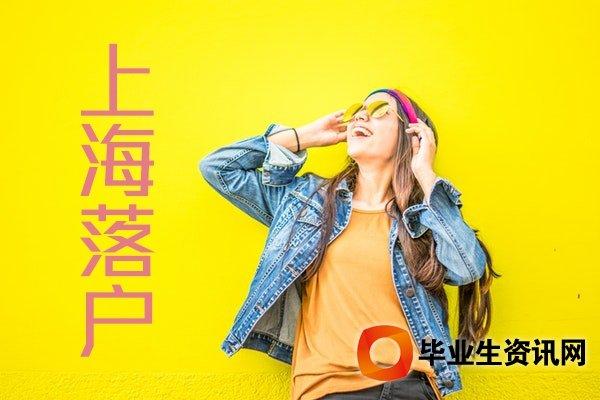 上海居转户资讯:贵阳户
